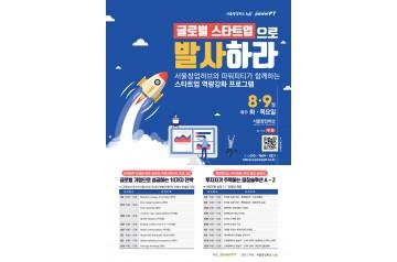 [무료교육] 서울창업허브 X 파워피티  스타트업 역량강화 프로그램