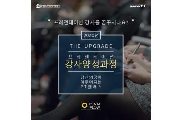 [모집] 프레젠테이션 강사양성과정 43기 모집 (3/7개강)